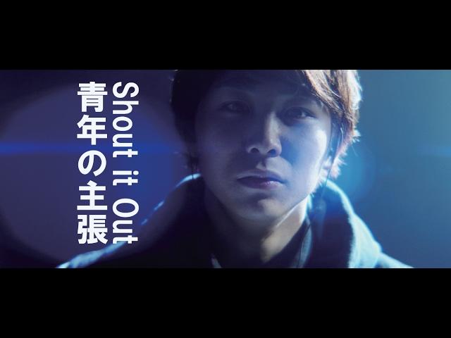 【東京都】Shout it Out 1st ONEMAN TOUR 「嗚呼美しき僕らの日々」 東京公演