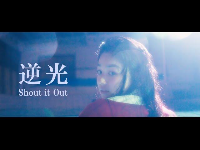 【長野県】Shout it Out 「青年の主張」リリースツアー <松本公演/対バン>